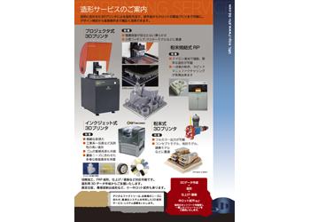 3Dプリンタ試作造形サービス