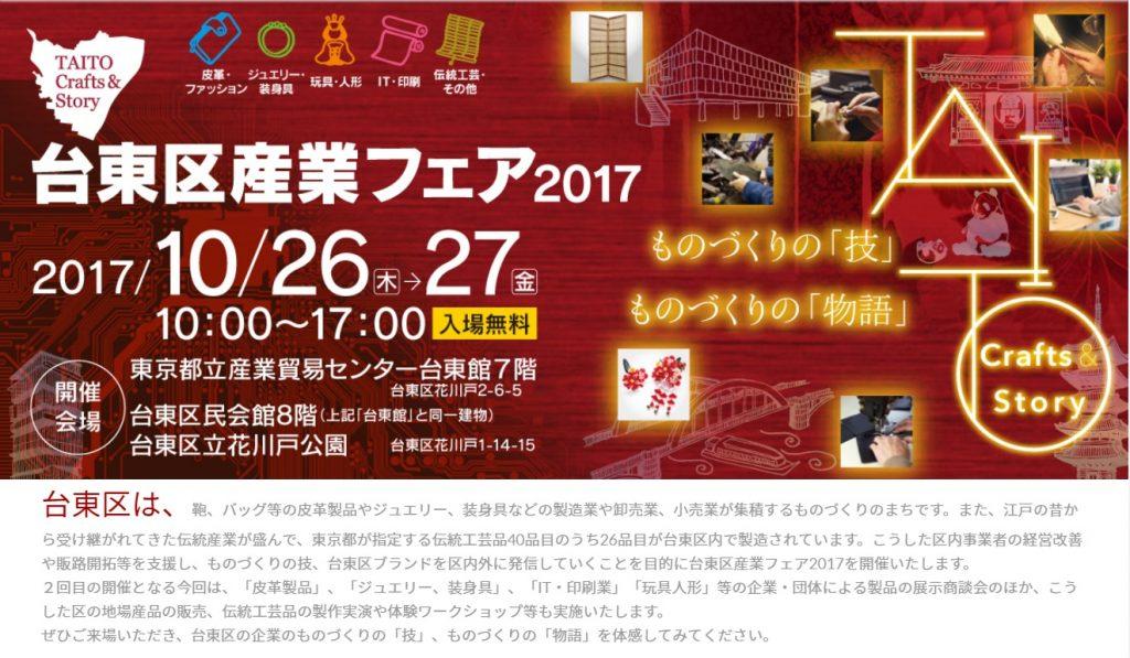 台東区産業フェア2017_2